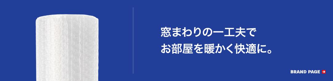 「まどエコ」ブランドページ