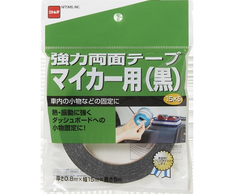 強力両面テープ マイカー用(黒)
