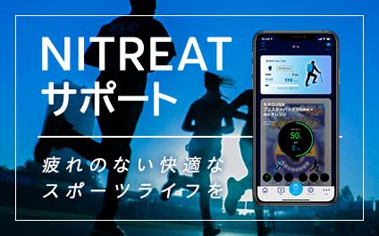 セルフケアアプリ「NITREAT サポート」