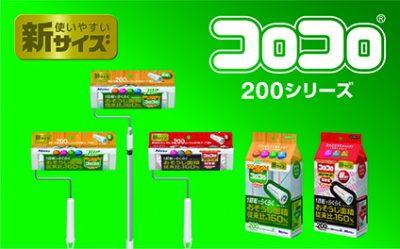 コロコロ200シリーズ