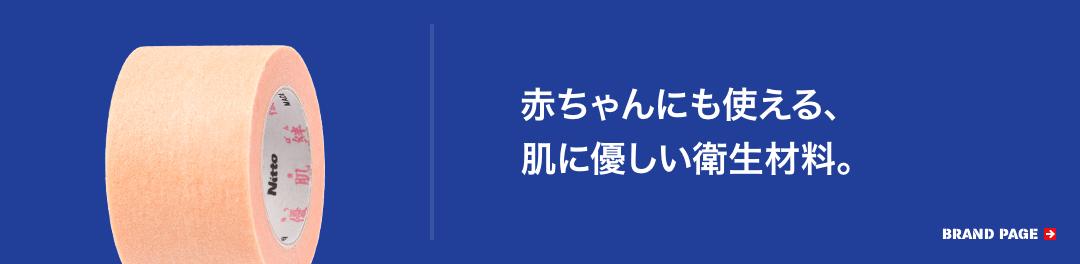 「優肌」ブランドページ