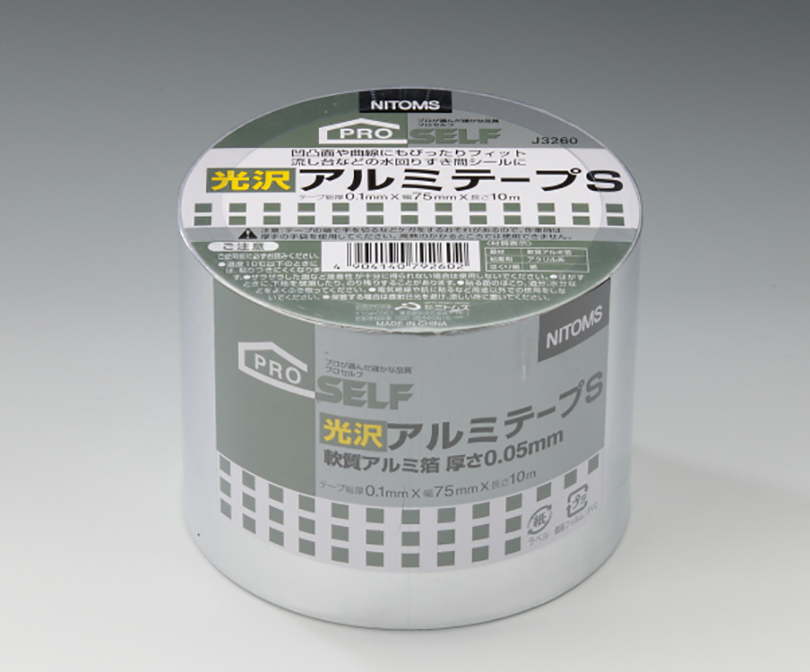 光沢アルミテープS