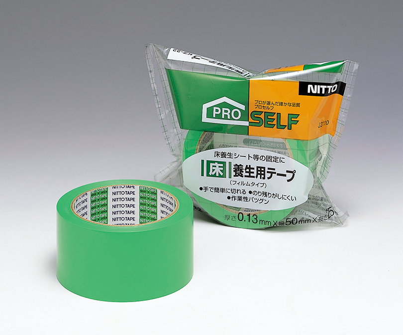 床養生用テープ KZ-22
