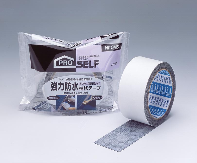 強力防水補修テープ 黒ブチル片面粘着 KZ-14