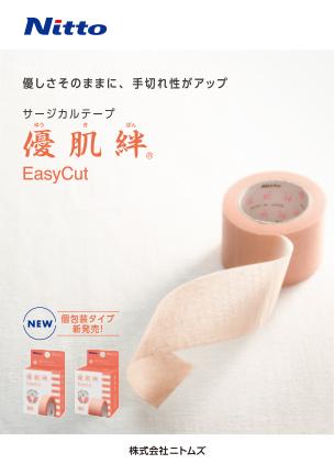 優肌絆EasyCut個包装
