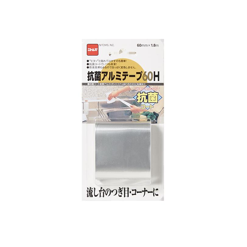 抗菌アルミテープ