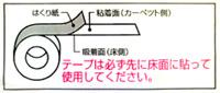 床に貼る面は、吸着(特殊吸盤)加工となっており、粘着剤は付いていません